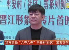 晋江新闻2018-01-29