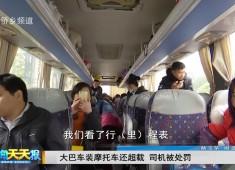 新闻天天报2018-01-30