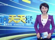 新闻天天报2018-01-27