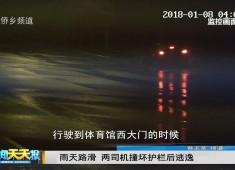 新闻天天报2018-01-08