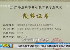 新闻天天报2018-01-09
