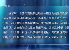 晋江新闻2018-01-13