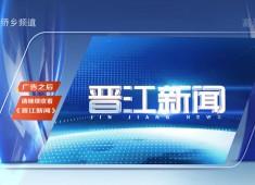 晋江新闻2018-01-09