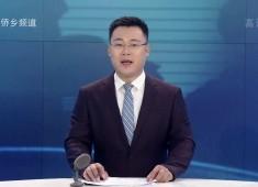 晋江新闻2018-02-09
