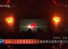 晋江新闻2018-02-22