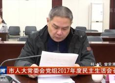 晋江新闻2018-02-10