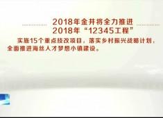 晋江新闻2018-02-06