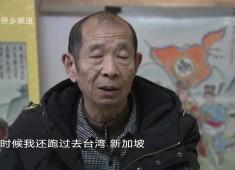 【感动晋江】民间画师 曾国谈