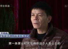 【聚焦晋江】李镜波的渔村发展梦