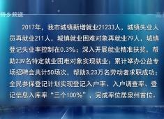 晋江新闻2018-03-10