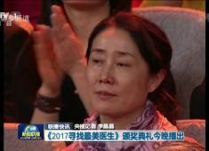 新闻天天报2018-03-11
