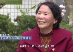 """【聚焦晋江】撑起半边天的晋江""""家后"""""""
