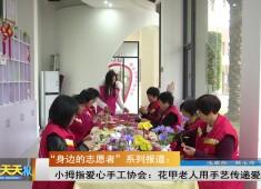 新闻天天报2018-03-10