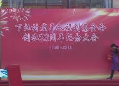 晋江新闻2018-04-10