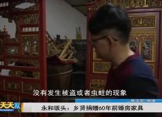 新闻天天报2018-04-10