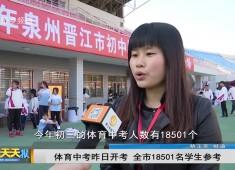 新闻天天报2018-04-09