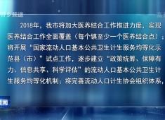 晋江新闻2018-04-03