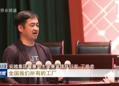 晋江新闻2018-04-29
