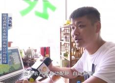 【聚焦晋江】新科技 新模式 服务晋江农业