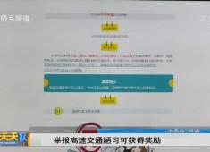 新闻天天报2018-04-27