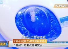 新闻天天报2018-04-08