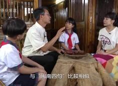 【老闽南】闽南童谣连乡情