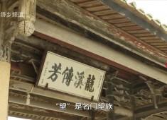 【老闽南】博大精深的姓氏文化