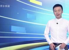 新闻天天报2018-05-12