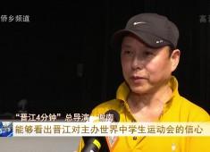 晋江新闻2018-05-10