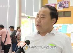 【聚焦晋江】专家共话晋江国际化医疗
