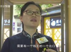 晋江财经报道2018-05-23