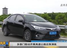 新闻天天报2018-05-10