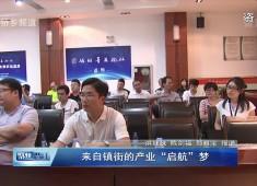 """【聚焦晋江】来自镇街的产业""""启航""""梦"""