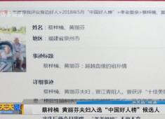 新闻天天报2018-05-03