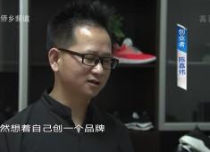 【创业者】陈嘉炜