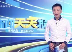 新闻天天报2018-06-30