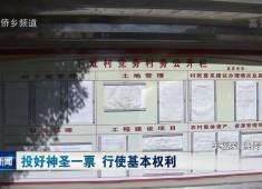 晋江新闻2018-06-27