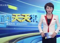 新闻天天报2018-06-28
