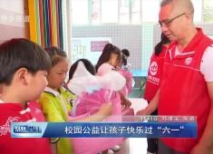 【聚焦晋江】晋江:社会公益在校园