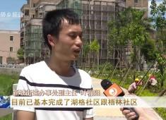 晋江新闻2018-06-26