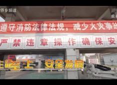 新闻天天报2018-06-02