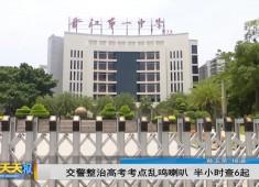新闻天天报2018-06-05