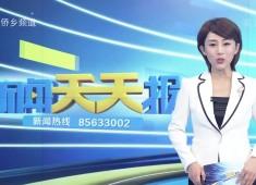 新闻天天报2018-06-04