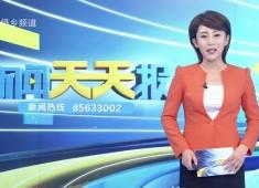 新闻天天报2018-06-01