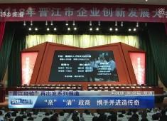 """【聚焦晋江】0718""""晋江经验再出发""""之""""亲""""""""清""""政商"""