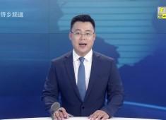 晋江新闻2018-07-11