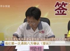 晋江新闻2018-07-02