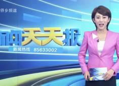 新闻天天报2018-07-21
