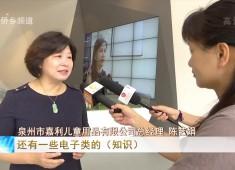晋江新闻2018-07-21