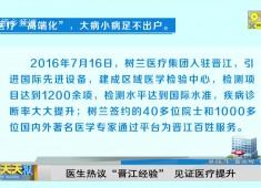 新闻天天报2018-07-10